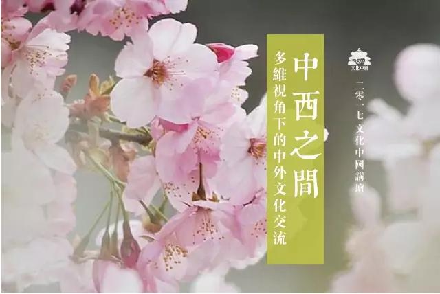记2017年度文化中国讲坛·春季讲座