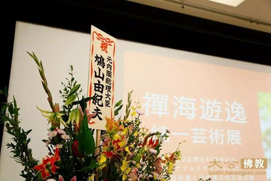 纯一艺术世界巡回展在东京隆重开幕