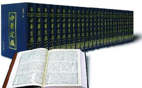 中国道教典籍总汇——《中华道藏》