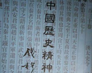 钱穆先生:史书涵蕴的活的精神