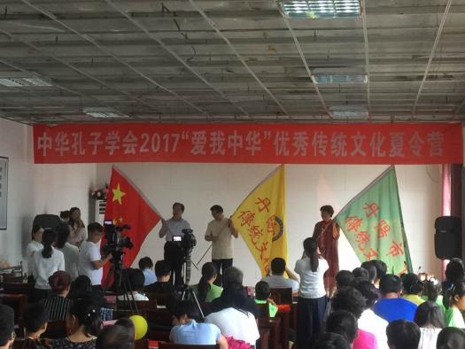 """""""爱我中华""""优秀传统文化亲子夏令营开营"""