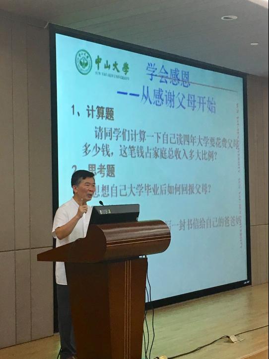黎红雷教授为中山大学学生讲授大学第一课 《弟子规》