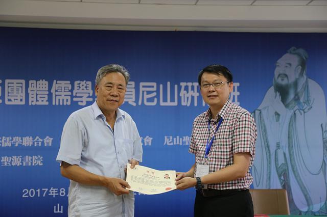 尼山圣源书院成功举办第四届东南亚儒学团体学员尼山研修班