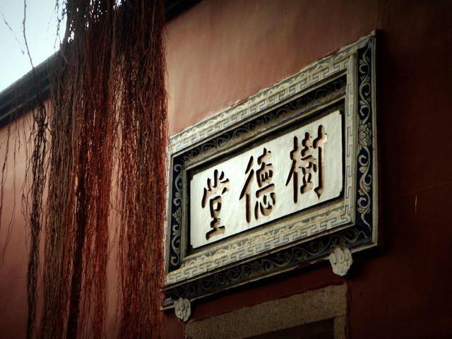 """""""十无益"""":民族英雄林则徐的传世家训"""