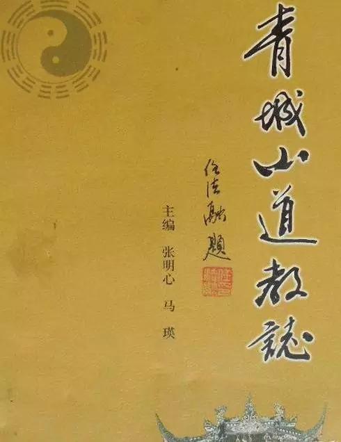 皇帝的一字之改,让青城山的名字尽显神韵