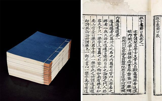 《庄子》旅居日本那些年