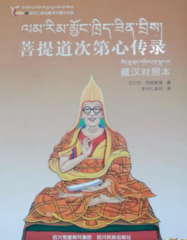 这是一部学佛人必读的袖珍法宝!多识活佛推荐