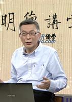 苑举正:从西方哲学看中国道德论
