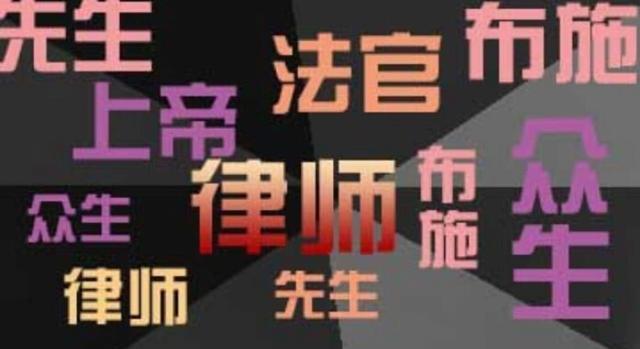 律师等不是外来词 中华典籍叙渊源