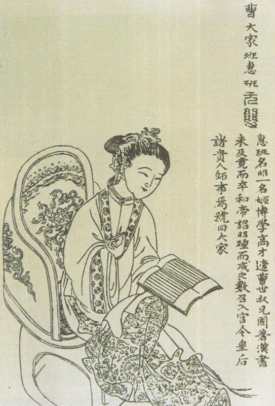 细说《汉书》之五:班固第二次牢狱之灾 妹妹班昭续成汉史