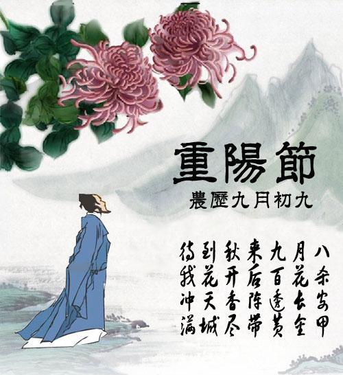 重阳节诗词_重阳节超市促销_关于重阳节