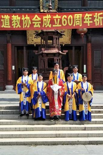 江苏省道教界举办祈福法会·庆祝中道协成立60周年