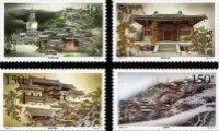 五台古刹 九华胜境:走进邮票上的四大佛教名山