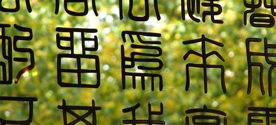 小篆-汉字变成今天的模样都有谁的功劳
