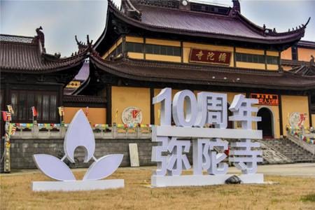 江苏省东台市弥陀寺建寺十周年庆活动圆满