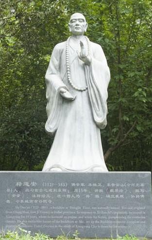 温金玉:中国佛教界第一建设者 道安大师纪念