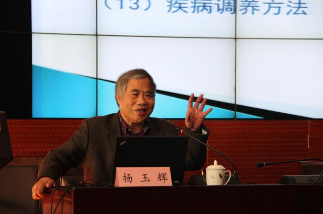 """""""道教养生的理论与方法及其当代传承""""学术讲座在北京师范大学举办"""