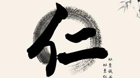 中庸就是儒家改造世界的仁道
