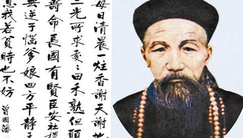 曾国藩:一个人最难战胜的 就是自己!