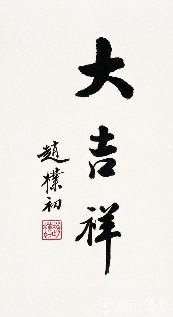 赵朴初先生书法作品欣赏