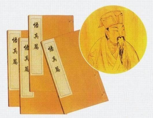 陆西星《方壶外史》篇目提要丨第四、五卷