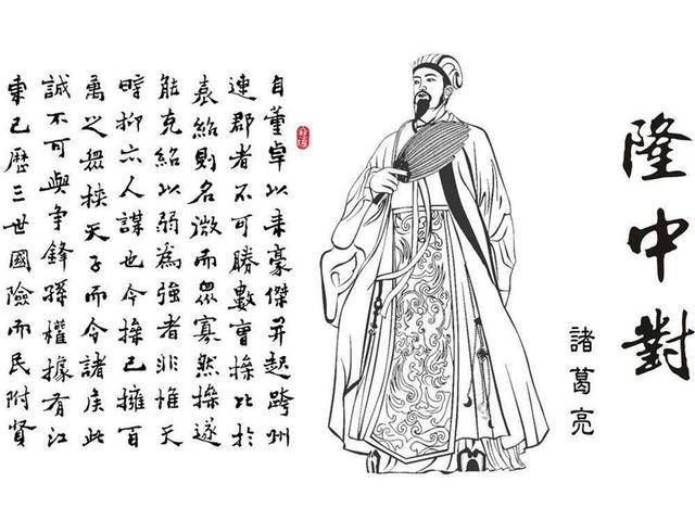 中华道学百问丨诸葛亮与道教是什么关系?