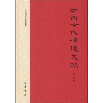 《中国古代礼仪文明》中华书局出版,定价36元.-做人必知 丧服五等