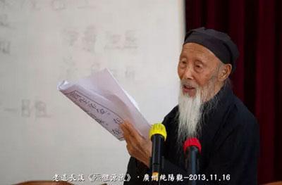 岭南问道 张至顺道长作客广州纯阳观论坛散记