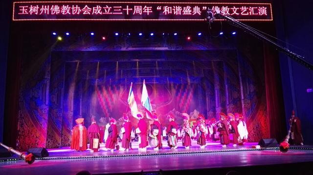 玉树州佛教协会隆重举行成立三十周年庆祝大会