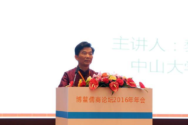 博鳌儒商论坛理事长黎红雷:当代儒商的企业领导方式创新