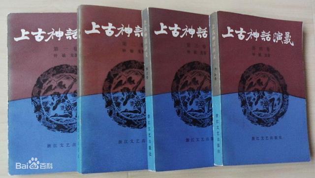 溯本追源说古史,《上古神话演义》你读了吗?