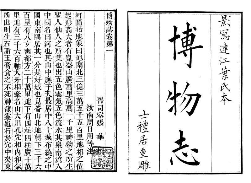 游星河,醉千日:一本浪漫的古代博物奇书