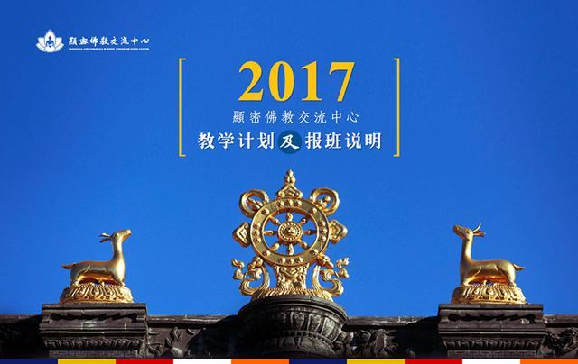 2017年显密佛教交流中心教学计划及报班说明
