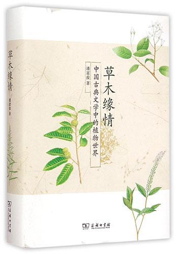 《草木缘情:中国古典文学中的植物世界》