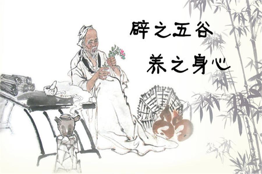 """中华道学百问丨""""辟谷""""有怎样的现代意义?"""