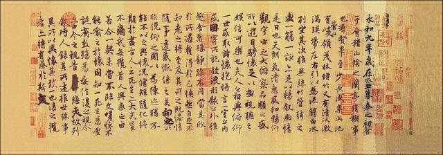 王羲之书法《兰亭序》图片