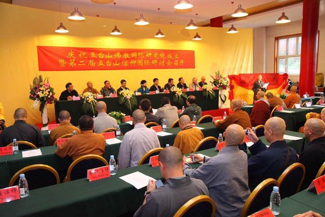 第二届五台山信仰国际研讨会开幕式