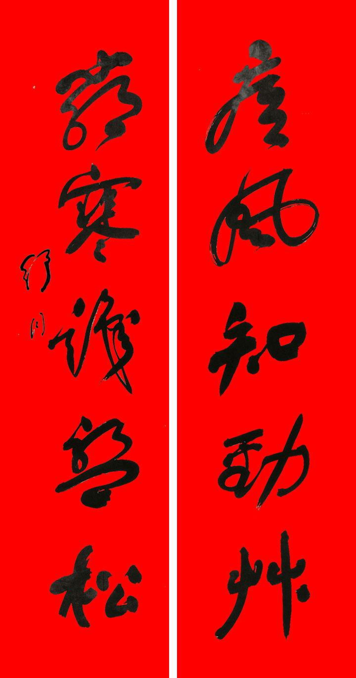 中国书法大佬们的春联欣赏!