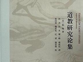 刘屹:柏夷《道教研究论集》评介(上)
