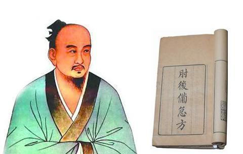 中华道学百问丨葛洪对医学的贡献主要表现在哪些方面?