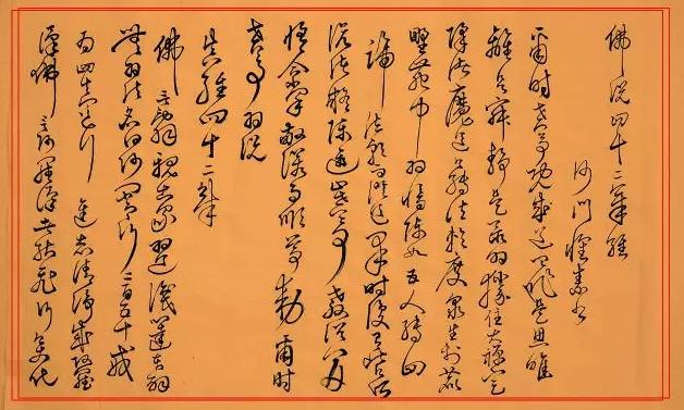 中国第一部汉译佛经出现在什么时代?图片