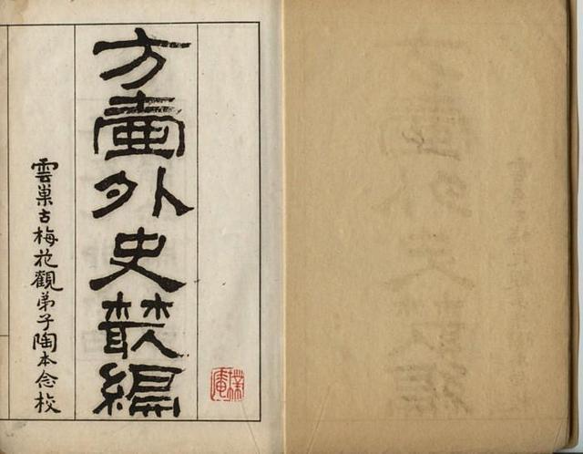 陆西星《方壶外史》篇目提要丨第一卷乾字集