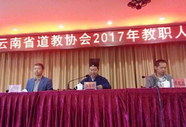 云南省道教协会2017年教职人员培训会圆满成功