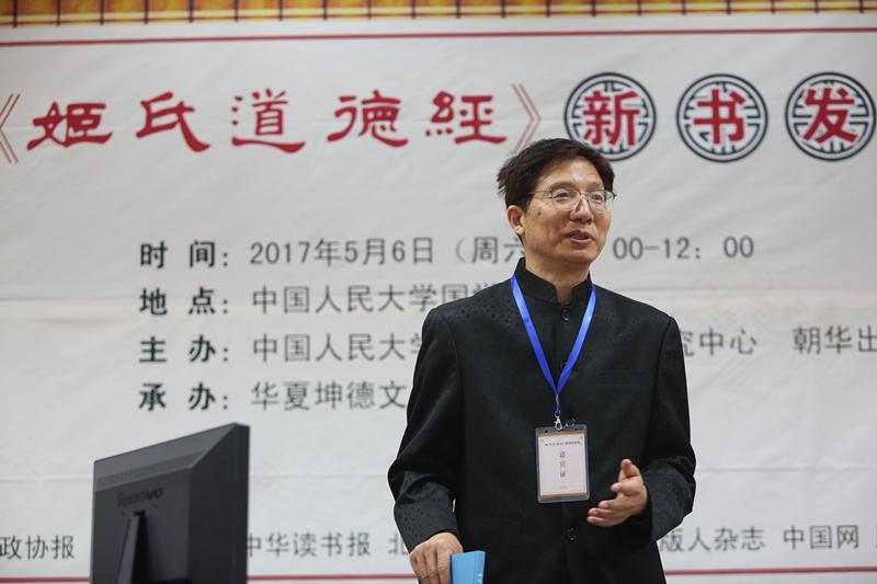 《姬氏道德经》新书发布会于中国人民大学举办