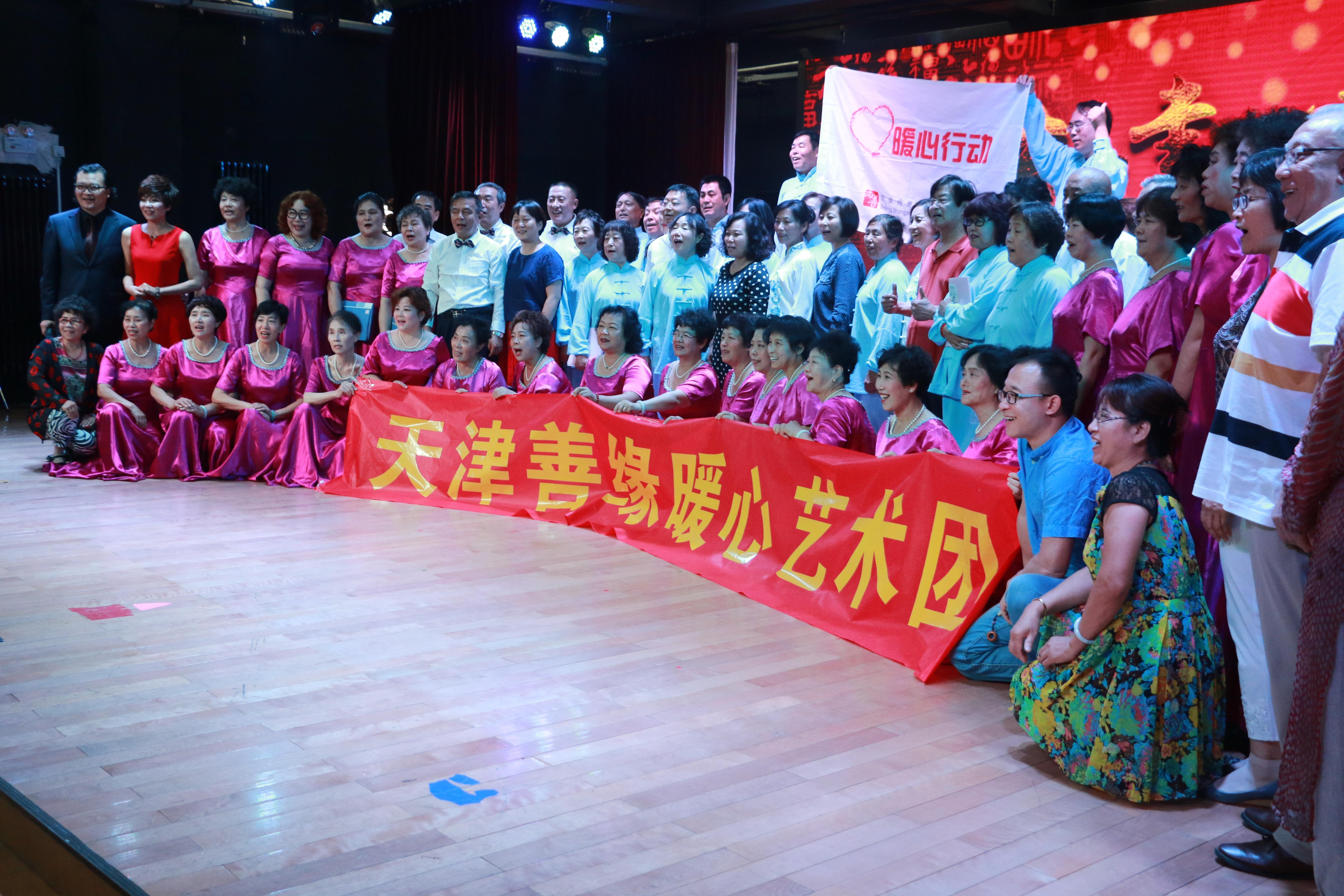 天津成立第一家为失独家庭建设的暖心艺术团
