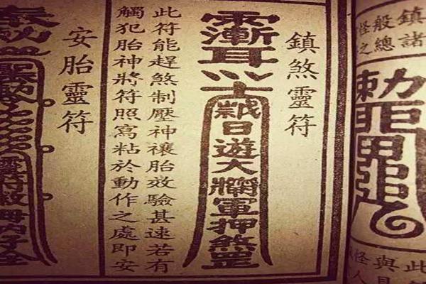 沧海拾遗——由祝由术引发的三点思考