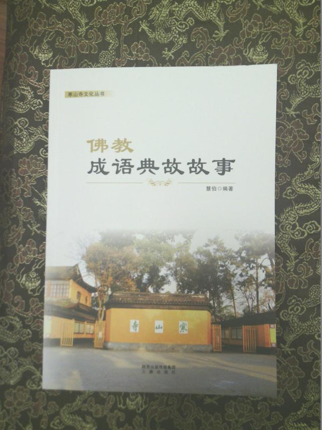 《佛教成语典故故事》出版发行