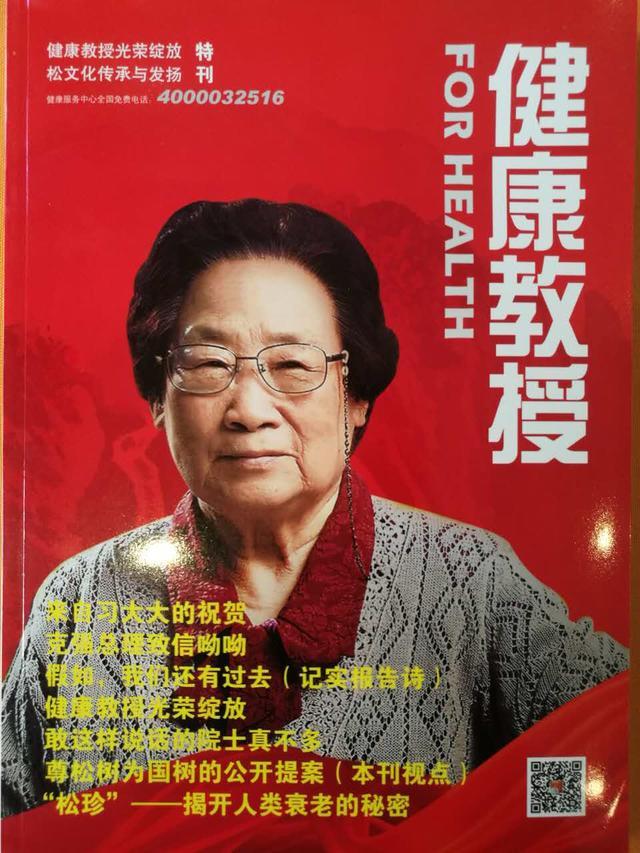 """《健康教授》""""道医""""专刊征稿通知"""