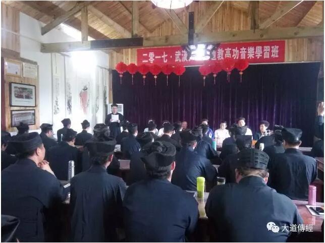 武汉大道观道教高功音乐学习班举行开学典礼