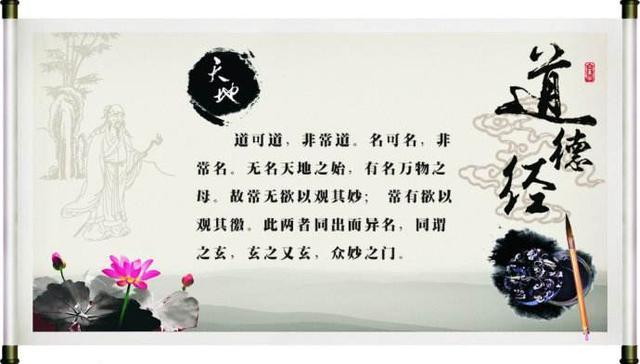 """中华道学百问丨什么是""""道""""、""""德""""?"""